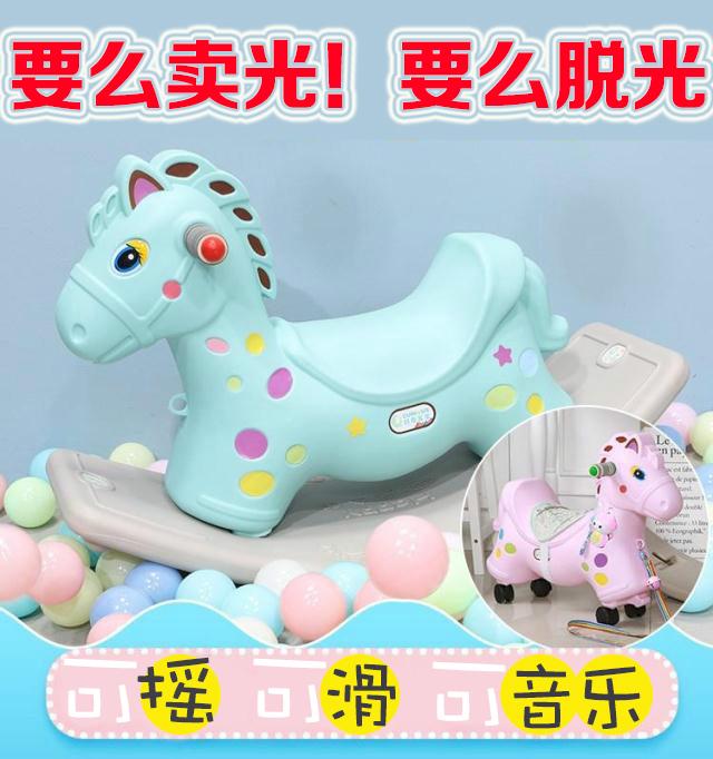 Ребенок лошадка-качалка двойной троян младенец двойной цвет пластик ребенок уплотнённый большой размер комнатный игрушка с музыкой озноб лошадь