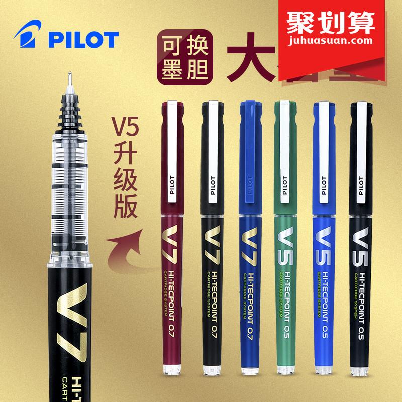 v彩色pilot日本百乐笔彩色用BXC-V5/V7水笔可换学生中性笔0.5黑色红笔直液式走珠笔针管签字笔墨囊笔升级版