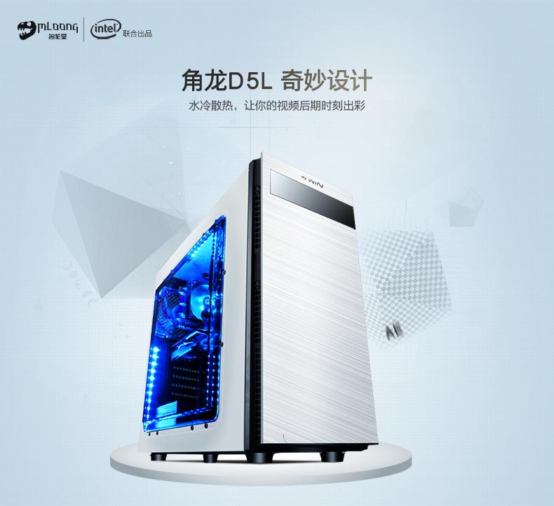 名龙堂i7电脑