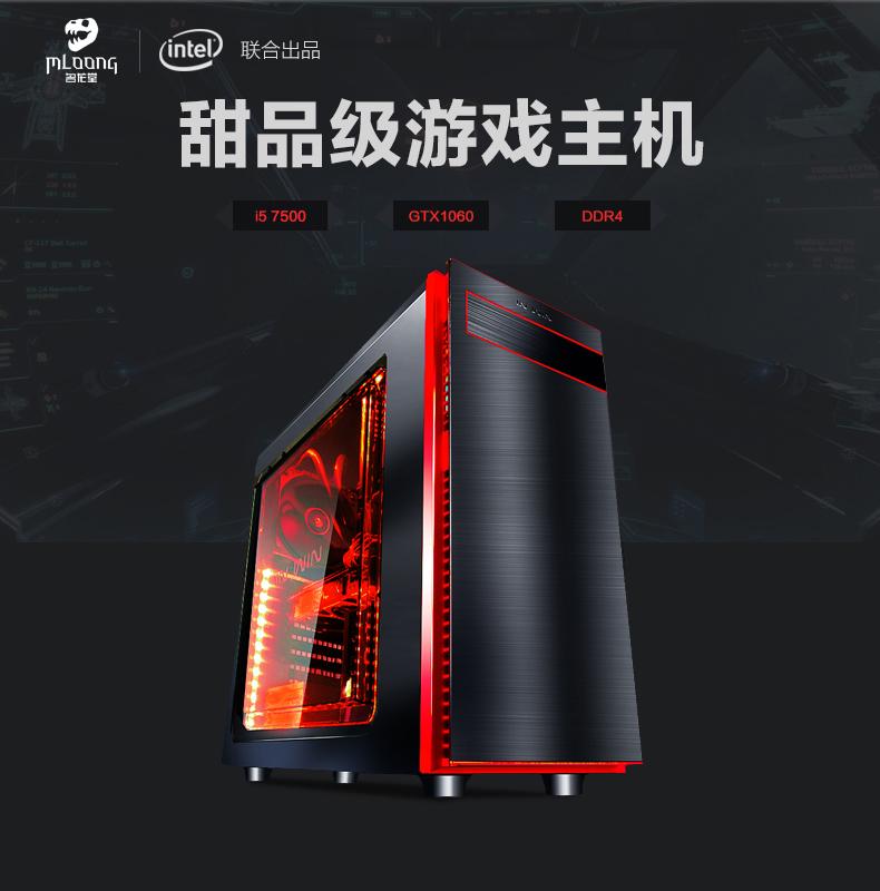 名龙堂电脑