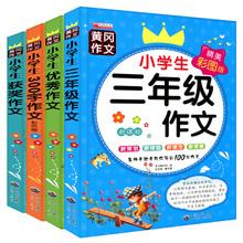 三年级同步作文黄冈作文课外书籍