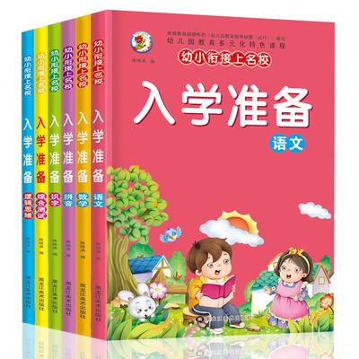 【名师推荐】幼小衔接全套3-7岁6册