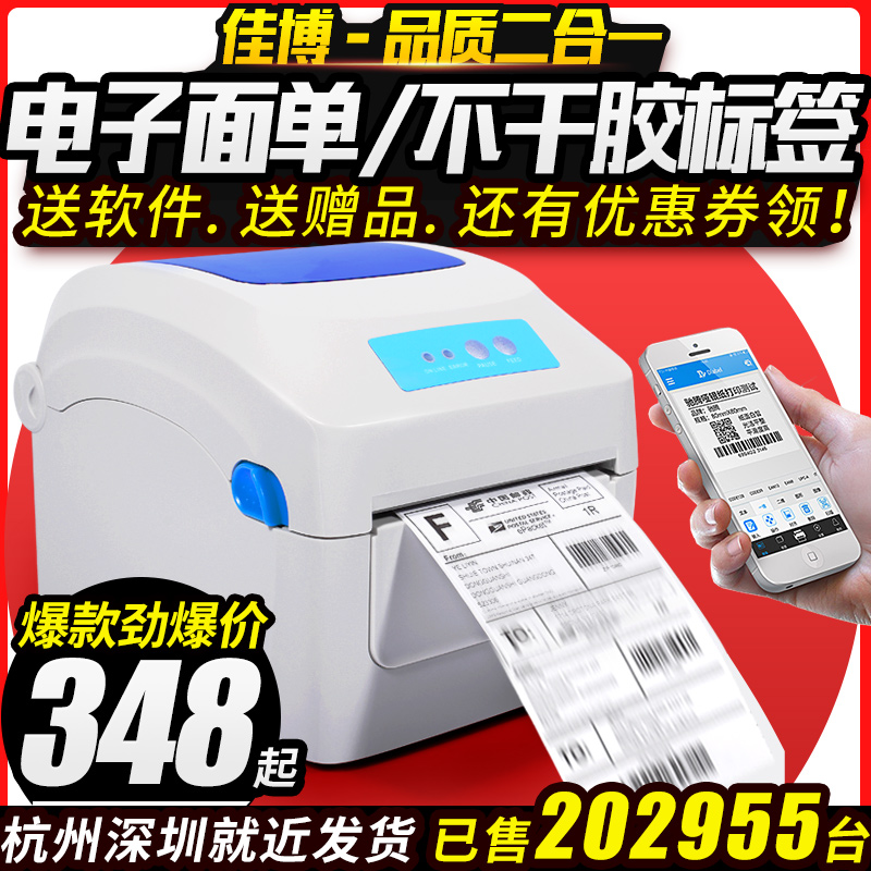 Jia Bo GP1324D Bluetooth express single electronic surface single printer  thermal barcode sticker label printer e post Bao rookie mobile phone wind