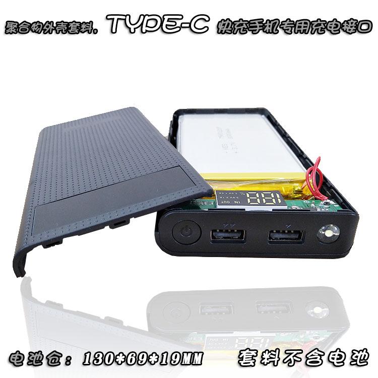 新款私模 聚合物移动电源盒套件 Type-C大容量充电宝外壳组装套料