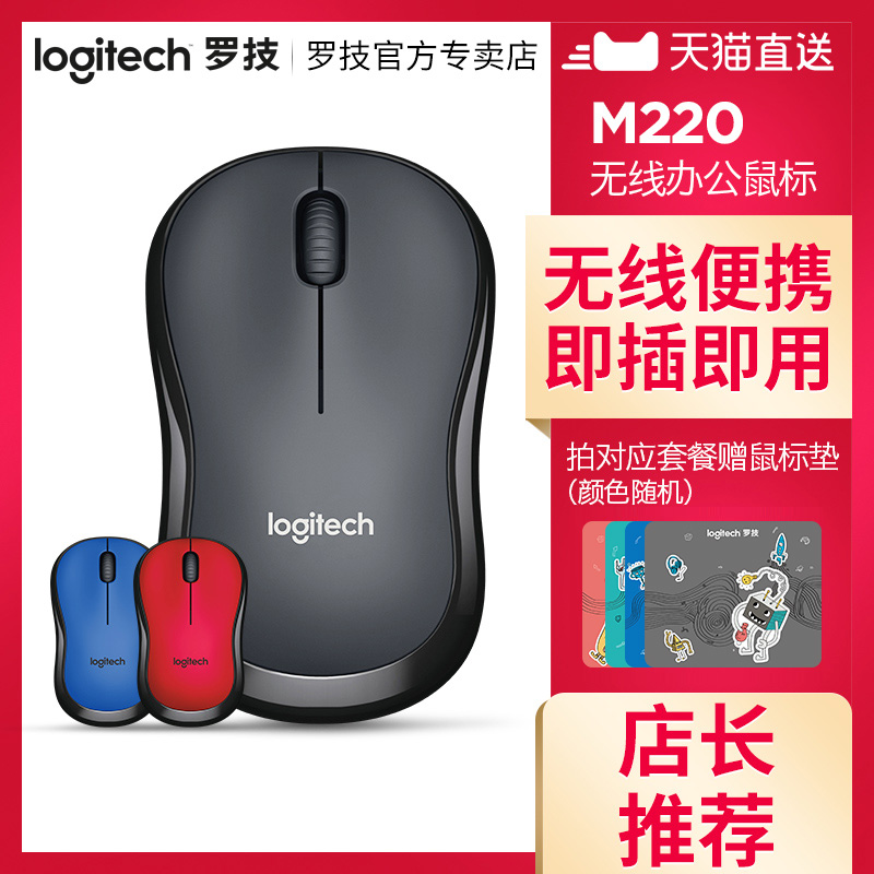 aef32ab0760 Logitech M220 wireless optical mouse office wireless mouse M185 ...