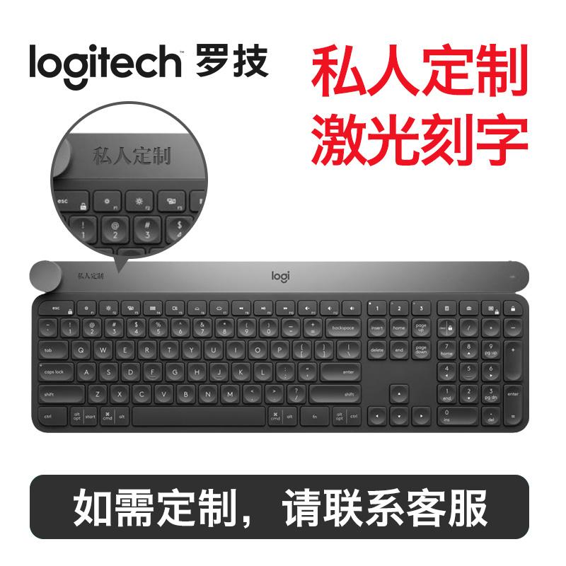 羅技Craft無線鍵盤智能控制旋鈕藍牙優聯雙模連接三設備多屏操作