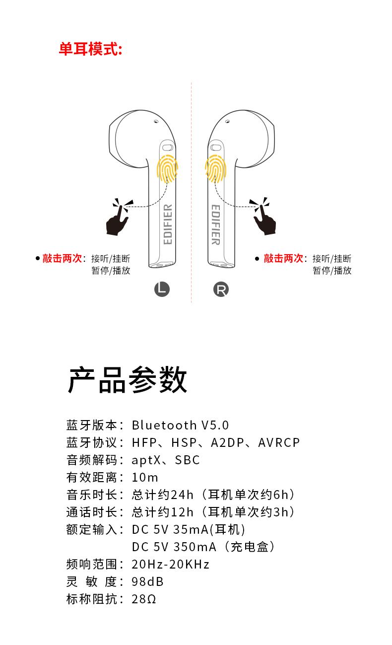 漫步者 Lollipods 半入耳无线蓝牙耳机 aptX解码 13mm大动圈 图20
