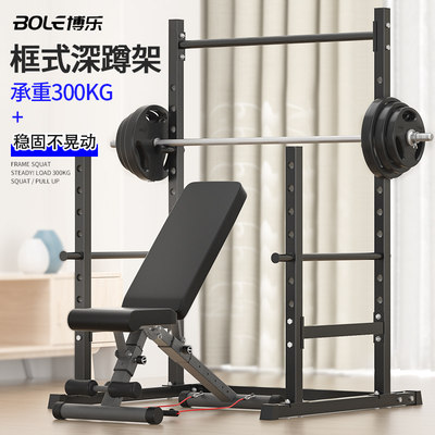 Frame deep squat home fitness equipment commercial barbell lying push shelf weightlifting bed professional multi-function gantry