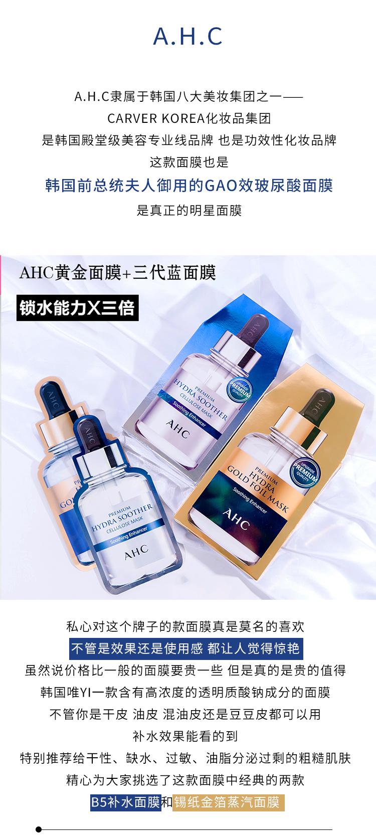 日韓代購有現貨免運!韓國AHC黃金面膜/三代玻尿酸面膜補水緊致 5片的價格
