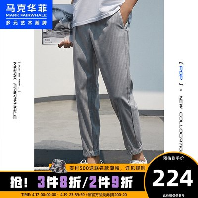 Mark Huafei casual pants male 2021 spring summer Korean version of the trend trousers striped loose bundles feet