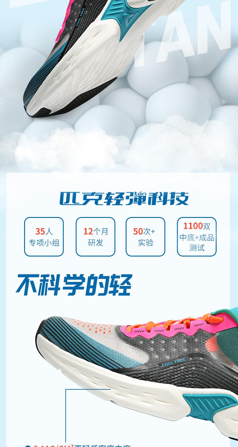 匹克 轻弹科技 男女超轻跑步鞋 尼龙+橡塑复合中底 图3