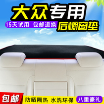 Lang Yi Jetta Passat Polaroid Special rear window mat to avoid light rear window