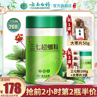 Yunnanbaiyao thirty-seven ultrafine powder 260g Vincent yield a powder head 37 pseudo-ginseng powder official website authentic non-wild Premium