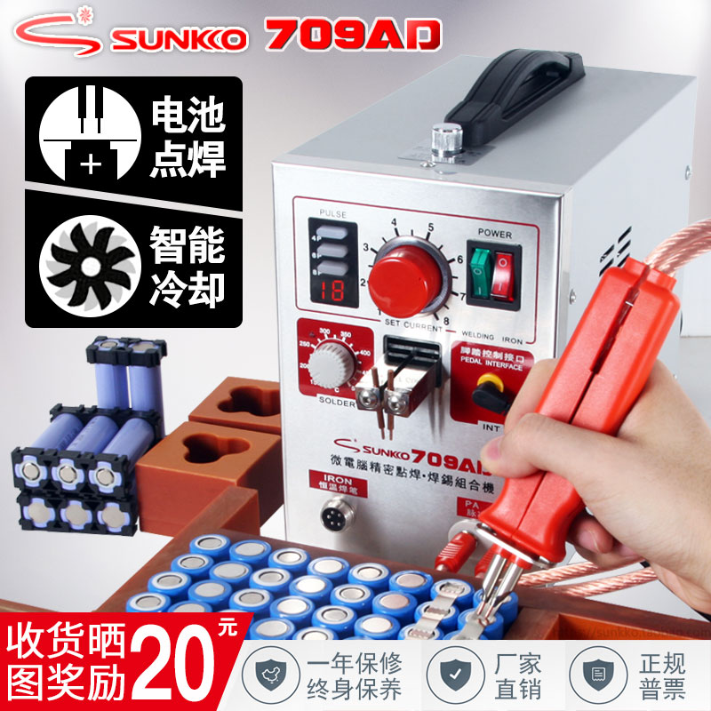 Sunkko709ad Spot Welding Machine Handheld Small 18650 Lithium Battery Spot Welding Machine Battery Nickel Plate Welding Equipment