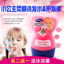 Germany imported bubchen girls children shampoo hair care