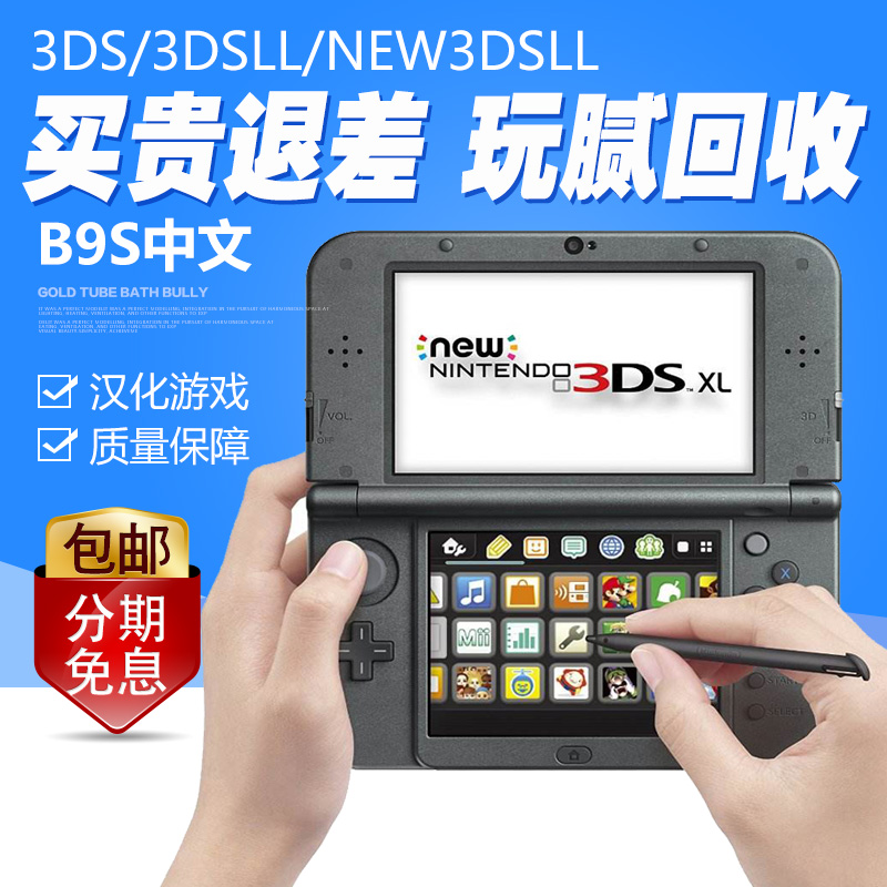 NEW3DS/3DSLL游戏主机支持中文游戏汉化A9/B9免卡NDSL升级版