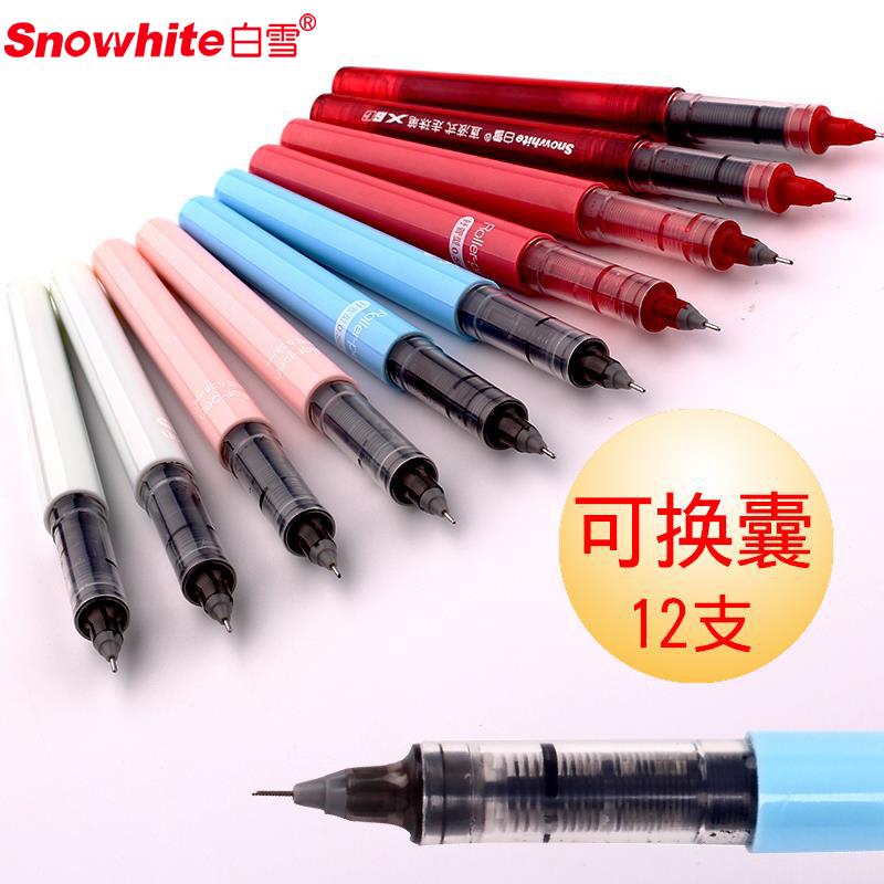 【可换墨囊中性笔】直液式走珠笔学生用0.5/0.38mm黑色碳素水性签字水笔彩色红笔女全针管式替芯笔芯X88