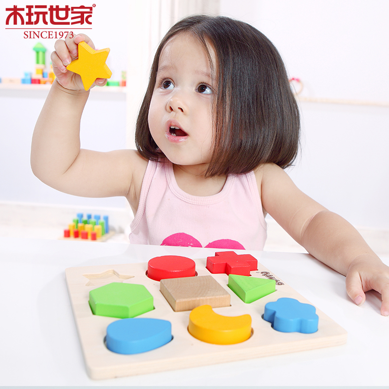 木玩世家儿童早教益智立体拼图婴儿宝宝形状配对积木玩具1-2-3岁