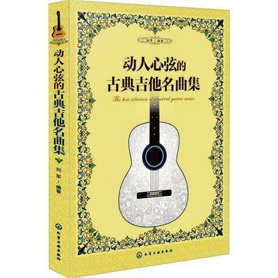 动人心弦的古典吉他名曲集 大量的古典乐曲以及改编为古典吉他 不同的风格改编 和弦编排 五线谱和六弦谱对照音乐书