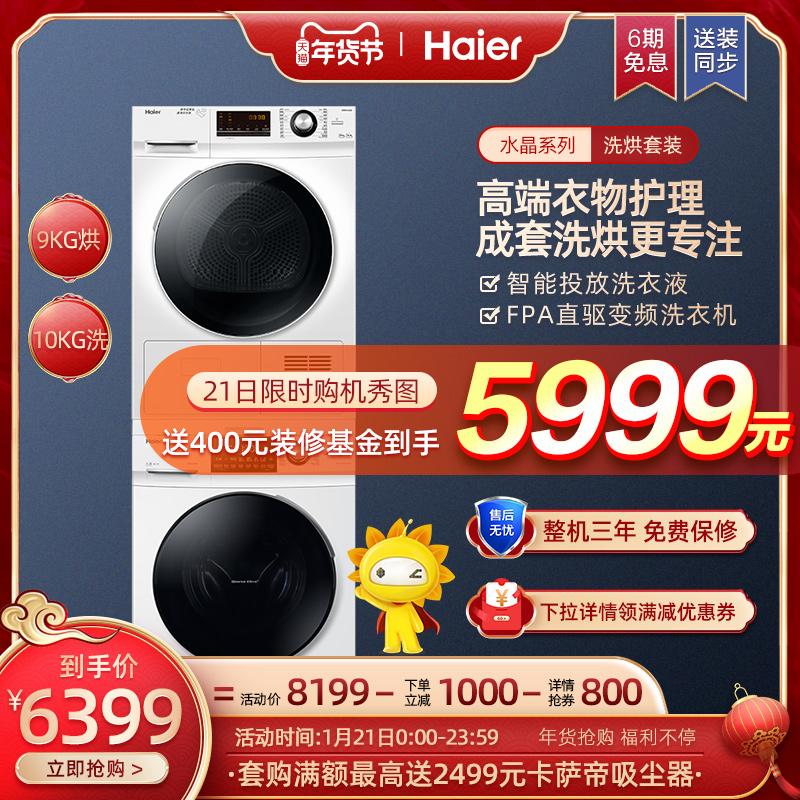 海尔洗烘套装热泵烘干机滚筒全自动洗衣机组合家用干衣机959+A636 5999元