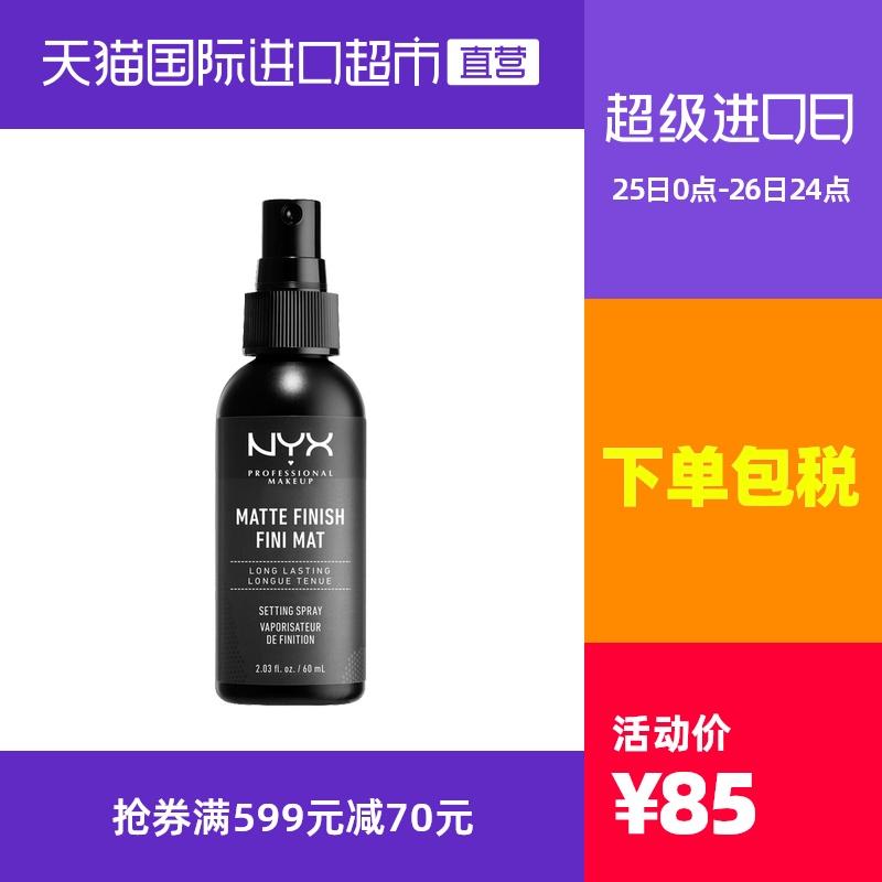 【官方正品】NYX定妆喷雾持久不脱妆补水保湿油皮干皮夏季控防