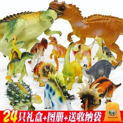 ✅哥士尼儿童恐龙玩具套装24只霸王龙仿真动物小恐龙玩具恐龙模型