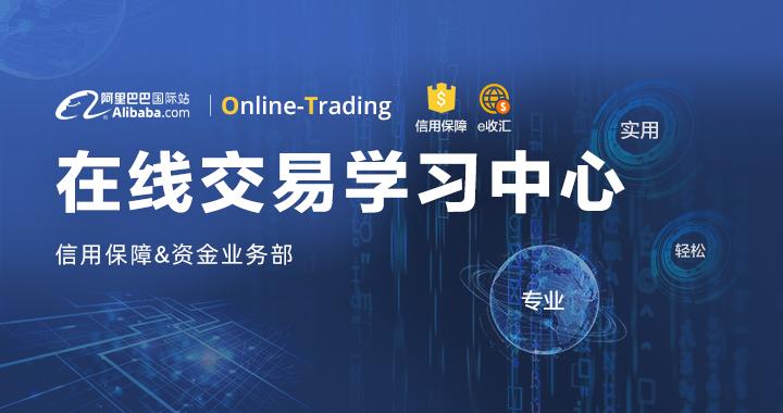 在线交易学习中心