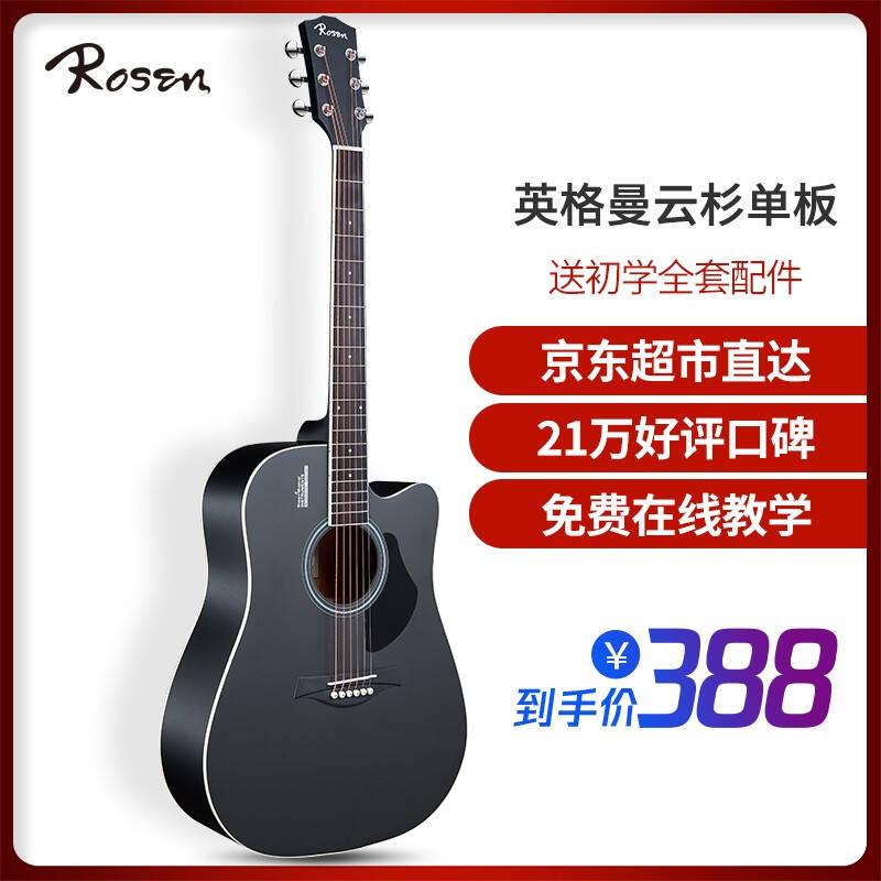 卢森Rosen 卢森Rosen民谣吉他初学者乐器单板吉他40寸41寸G12 41