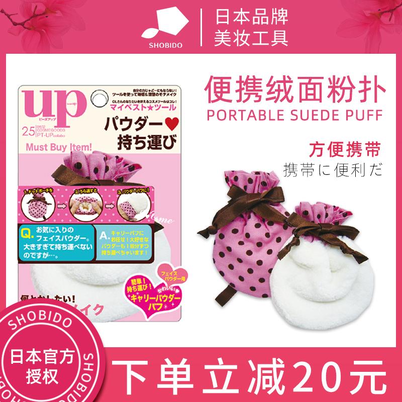 shobi妆美堂日本进口干湿两用化妆粉扑便携绒面粉扑散粉粉扑