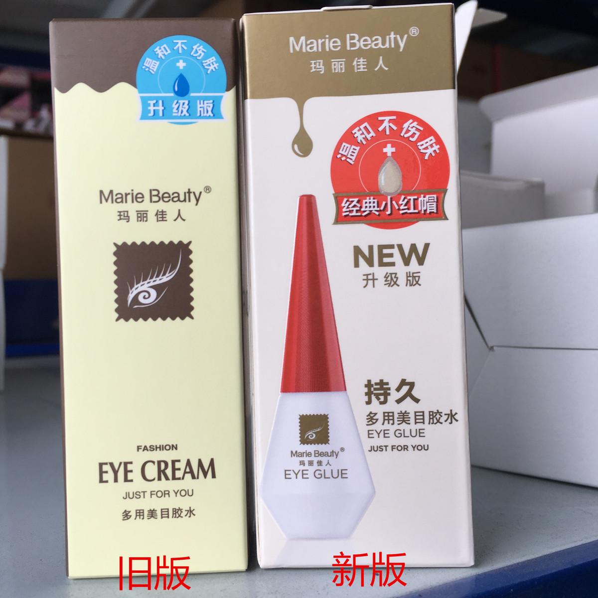 包邮带防伪玛丽佳人 双眼皮胶水 防过敏假睫毛胶水-红盖白胶 新版