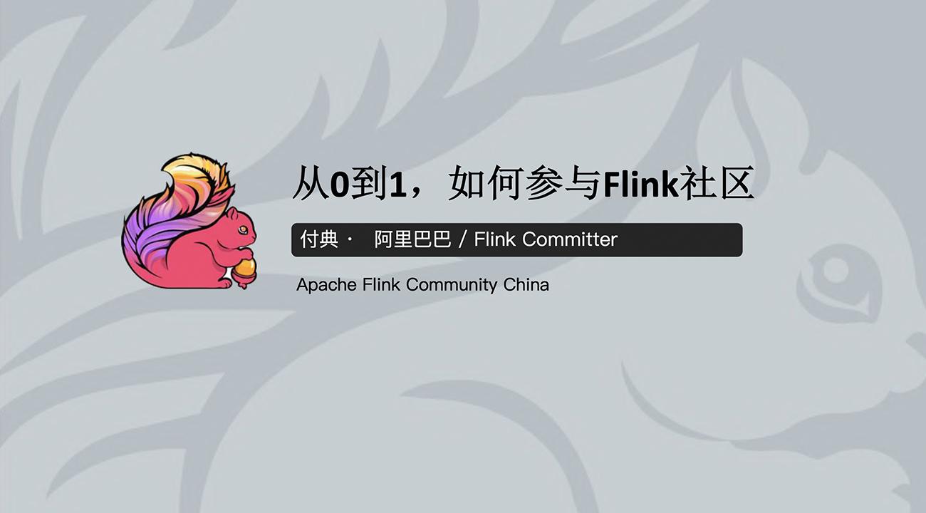 从0到1,何如参与 Flink 社区