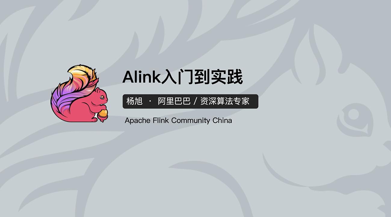 Alink 入门到实践