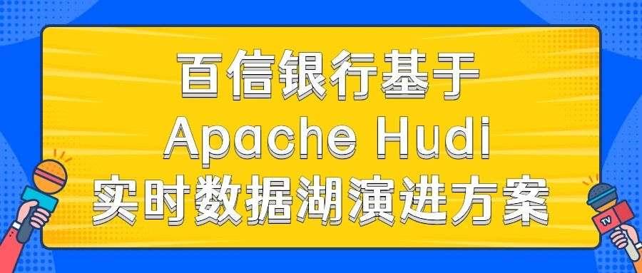 百信银行基于ApacheHudi实时数据湖演进方案