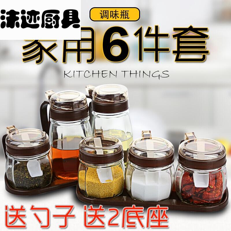 厨房用品玻璃盒套装调料盐罐调味罐v玻璃装件套调味瓶8六家用