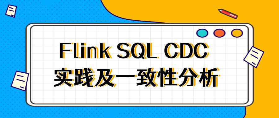 Flink SQL CDC 实践以及一致性分析
