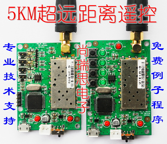 FRS_DEMO_R Ultra-long-range wireless remote control data transmission demonstration board evaluation board board development board