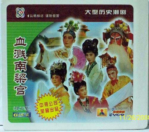 Оперное искусство Закрыли два прилива драма забрызганной кровью Юго Дворец луча на нижних 9vcd коробку шун Лин Цин Чэнь Вэнь Янь