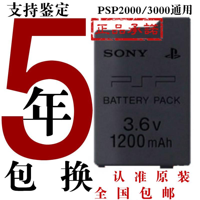 Провод Почта оригинальный тройной короны пакет новых игровых консолей PSP psp2000 psp3000 аккумуляторы Аккумуляторы Sony
