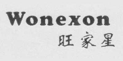 Wonexon/旺家星