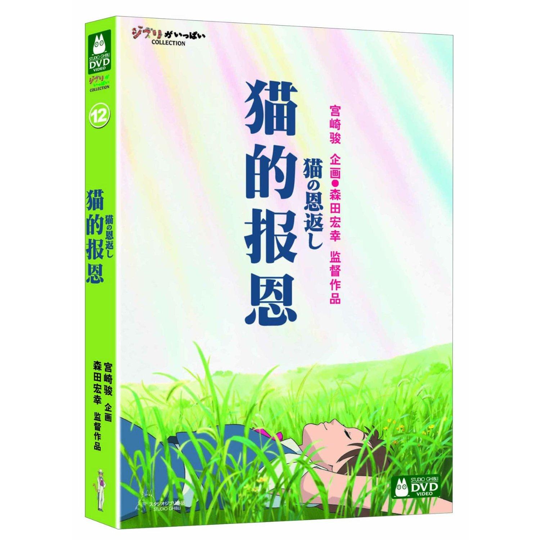 正版 猫的报恩 宫崎骏动画片儿童电影DVD光盘动漫碟片 国语/日语