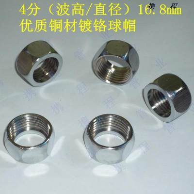 4-minute 304 stainless steel bellows wave high 16 wave high 16.8 copper chrome spherical nut joint