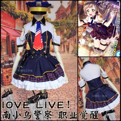 taobao agent Love live! Cosplay costume sweetheart cute police southern bird female police professional awakening maid outfit spot