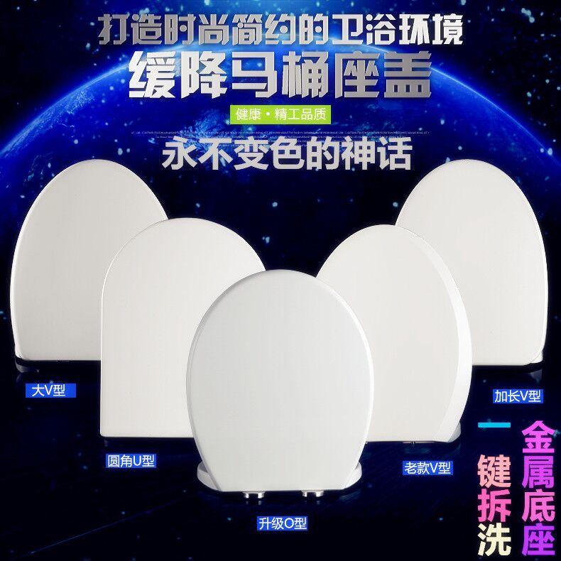 乐家马桶盖 通用加厚老式缓降马桶盖子大V型O型U型抽水坐便器盖板