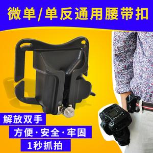 佰 卓 SLR máy ảnh eo treo khóa Canon Nikon Sony nhanh máy ảnh nhanh xạ thủ micro nhiếp ảnh duy nhất phụ kiện cầm tay