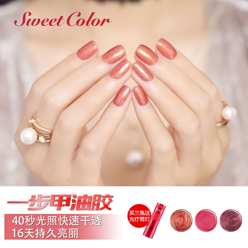 Sweet Color Mermaid Hime Nail Lacquer Armour Oil Glue Art Long Lasting Powder Red Bean Paste 15ml