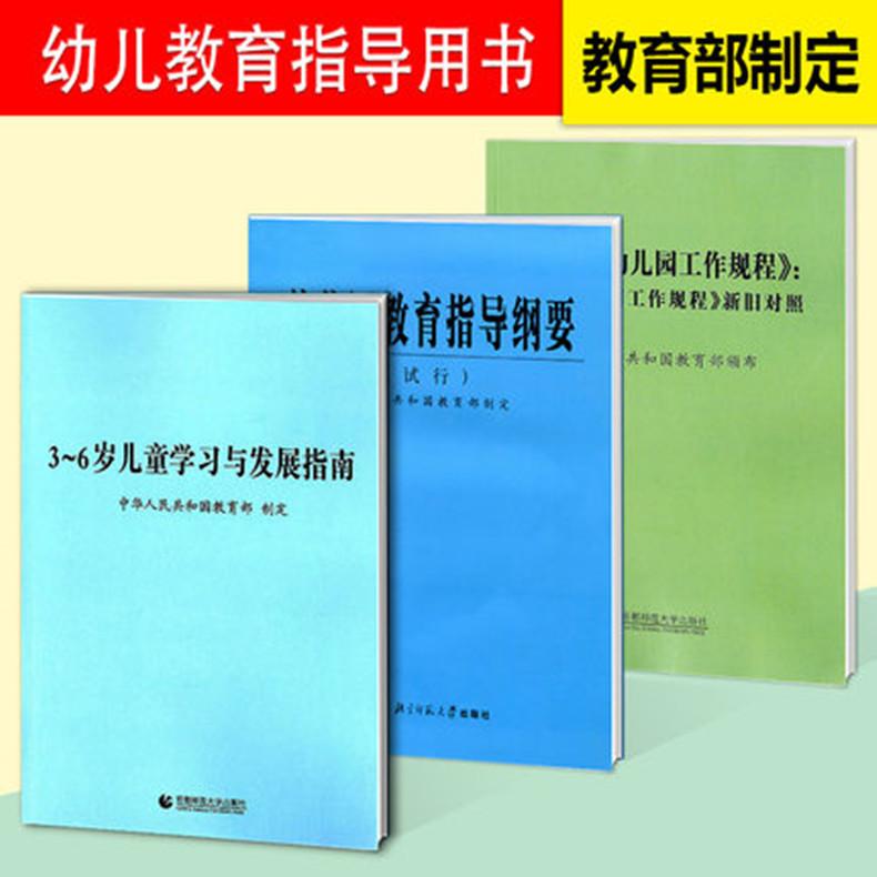 全3册 3~6岁儿童学习与发展指南+幼儿园教育指导纲要(试行)+《幼儿园工作规程》 教师资格考试用书幼儿园教育活动学前教育读本