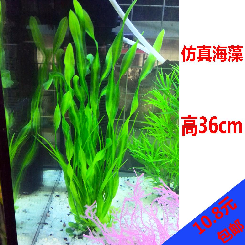 Ландшафтное украшение для аквариума Моделирование толстосумы ламинарии глубоководных морских водорослей зеленый оранжевый моделирование Северной Америки воды синий Аквариум акваскейпинг