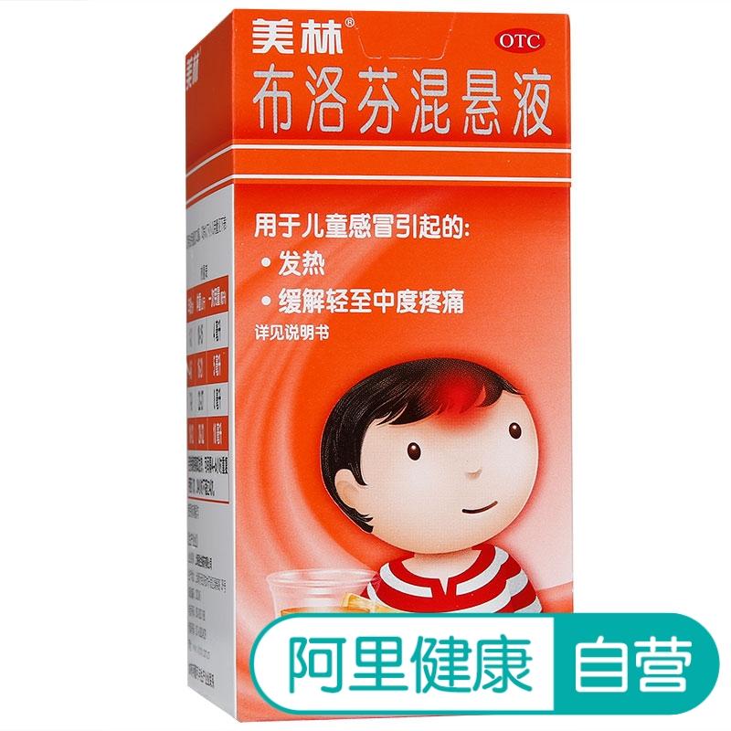 Подвеска Merlin Ibuprofen 100 мл детские Лекарство от холодной лихорадки, педиатрический простуда, лихорадка, облегчение боли