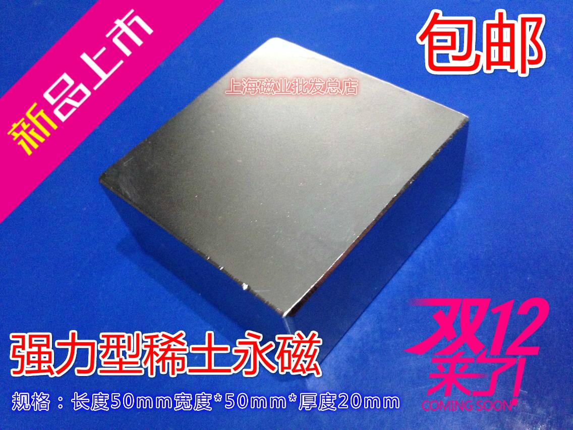 Магнитные компоненты 吸门 сильного магнитного неодима, железа и бора сильный магнит блок сильный магнит сильный магнит n52 супер сильные магниты 50*50*20