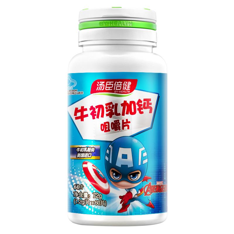 3瓶111券再减汤臣倍健牛初乳加钙咀嚼片增强v钙片钙片碳酸钙补儿童